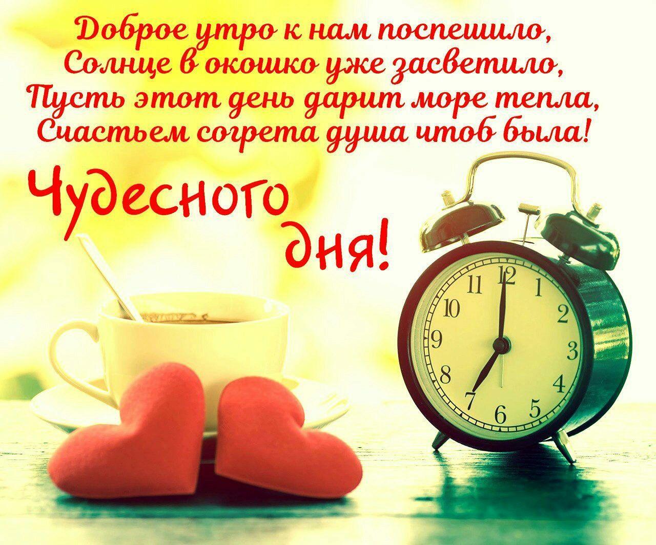 пожелания доброго утра и здоровья в картинках честно, циферблат