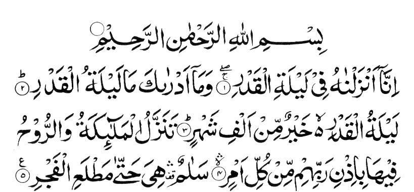 Surat Al Qadr Calligraphy Laylat Al Qadr Surah Qadr