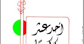 أحد عشر كوكبا محمود درويش Blog Posts Novelty Sign Blog