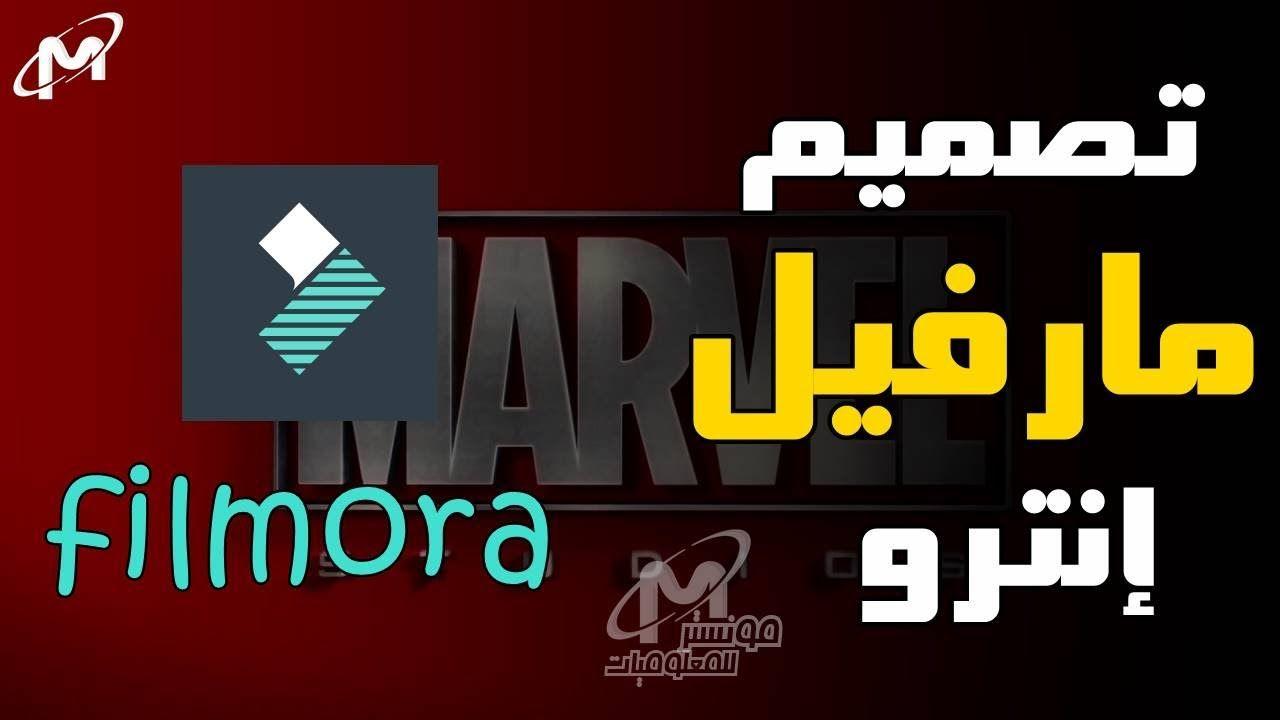 عمل انترو مارفيل على فيلمورا 9 Make Marvel Intro By Filmora 9 Tech Company Logos Company Logo Ibm Logo