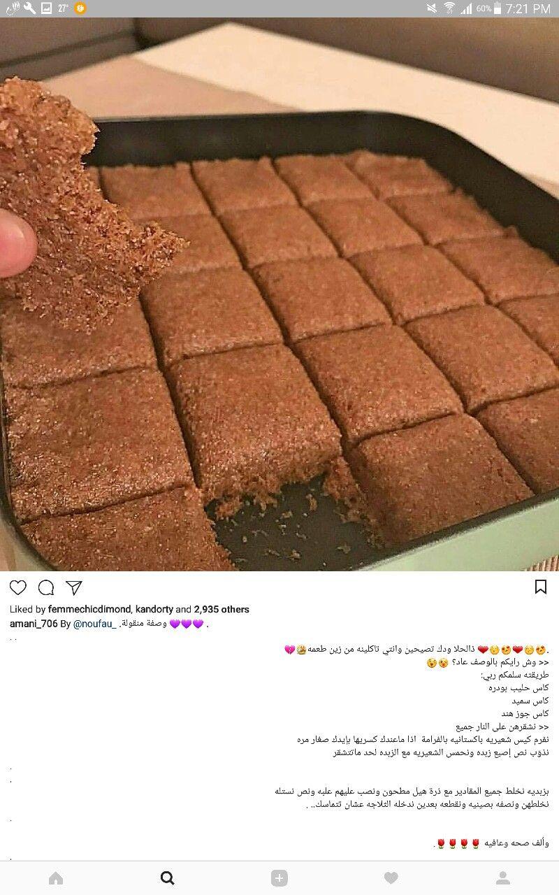 Pin By Bushra Watar On طبخات Yummy Food Dessert Arabic Food Cooking Recipes Desserts