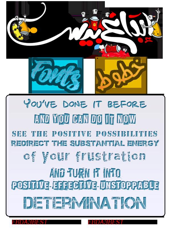 المجموعة الخامسة 10 خطوط انجليزى للمصمم Frustration Positivity Topics
