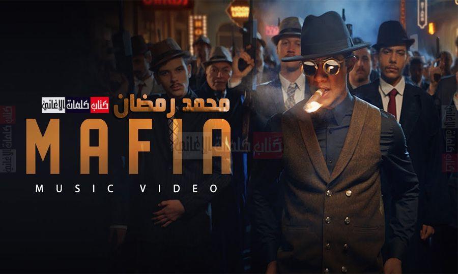 كلمات اغنية محمد رمضان مافيا Movies Music Videos Movie Posters