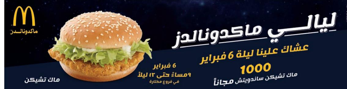 عرض ليالي ماكدونالدز السعوديه عشاك علينا ليليه 6 فبراير عروض اليوم Food Breakfast Muffin