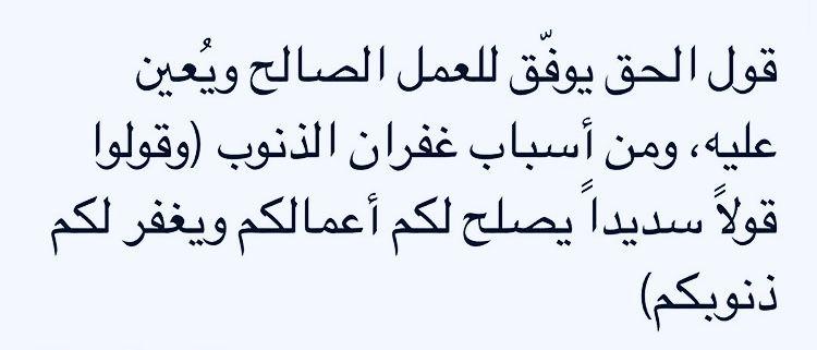 قول الحق والغفران Islamic Quotes Islamic Quotes Wallpaper Quotes