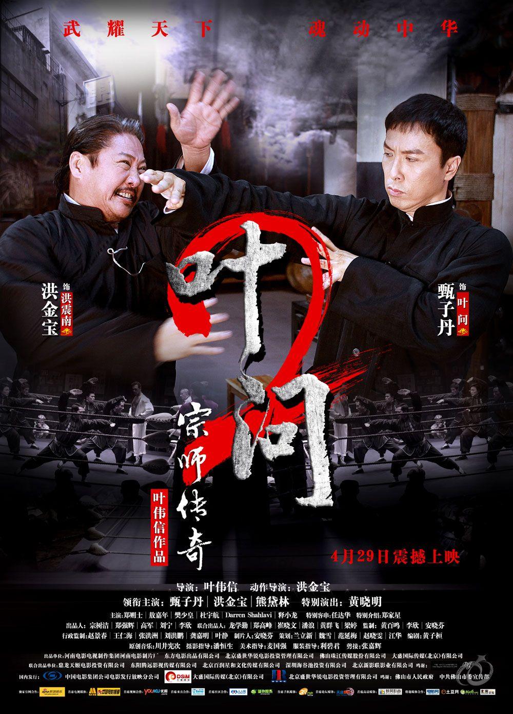 5 Ip Man 2 Director Wilson Yip 2010 The Rocky Iv Of Ip Man Movies Dlmchallenge 365days 365movies Inspirational Movies Ip Man Movie Ip Man