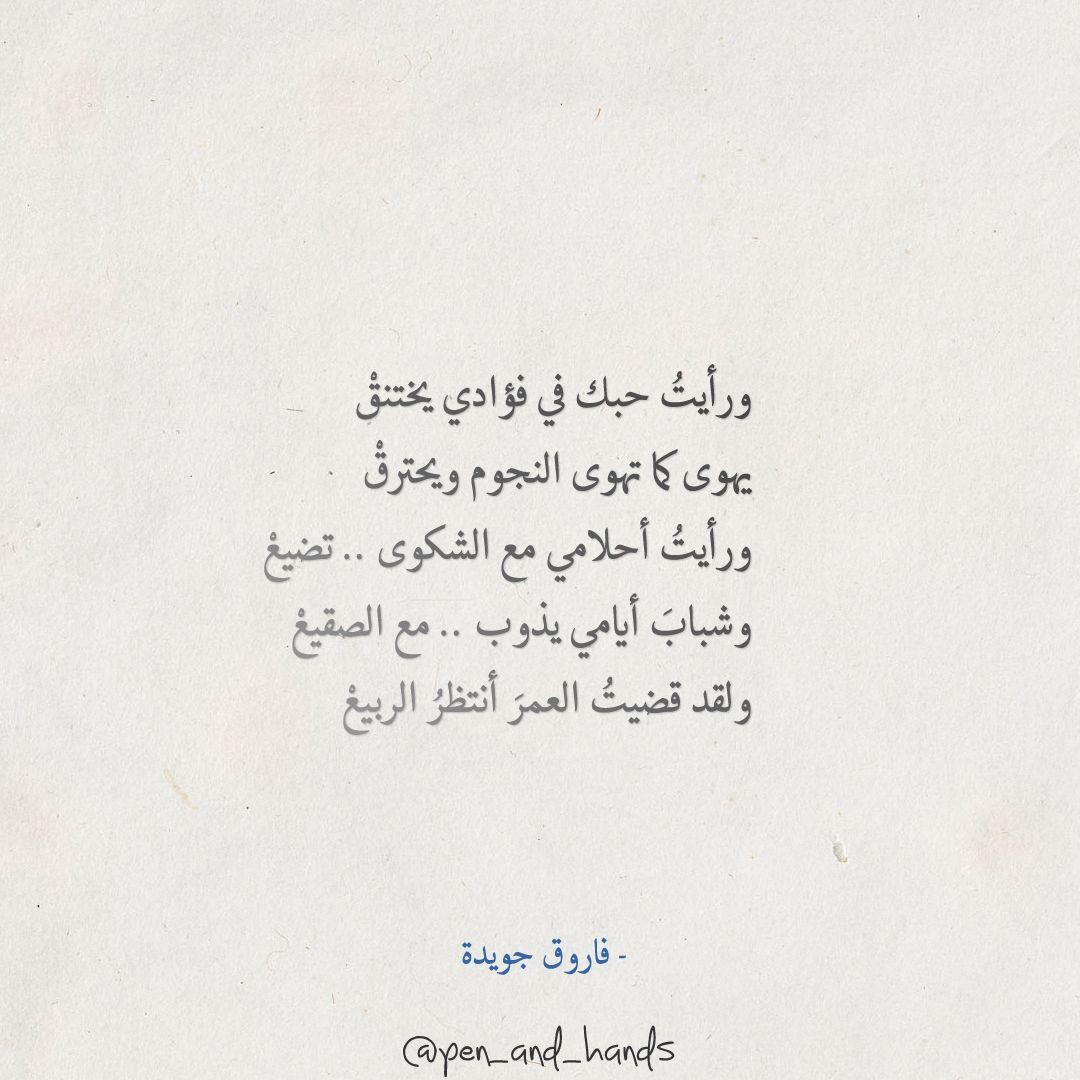 شكا فحرك بالشكوى عواطفها إيليا أبو ماضي عالم الأدب Quotations Beautiful Words Quotes