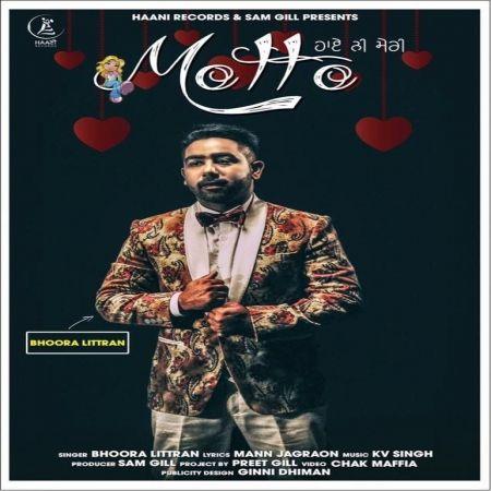Download Free Punjabi Song Motto Bhoora Littran Mp3 Bhoora Littran Motto Motto Bhoora Littran Motto Bhoora Littran Mp3 Song In High Qual Songs Lyrics Motto
