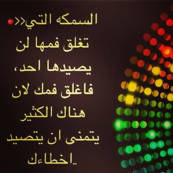 Pin By Fofo Mosaid On رمزيات Words Worth Good Thoughts Words