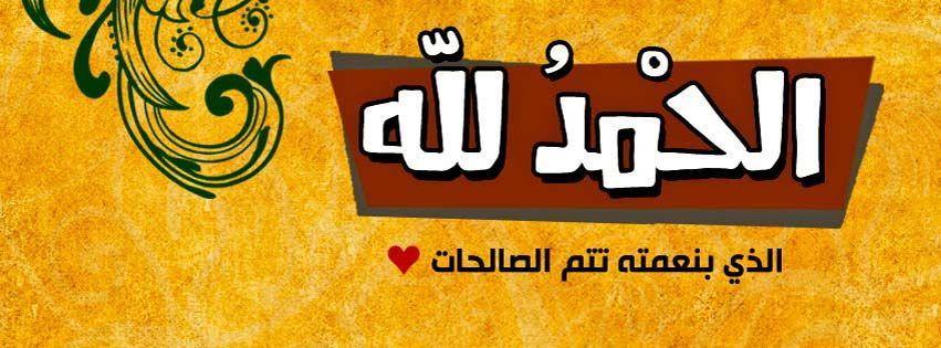 الحمد لله Facebook Cover Love In Islam Facebook Cover Photos