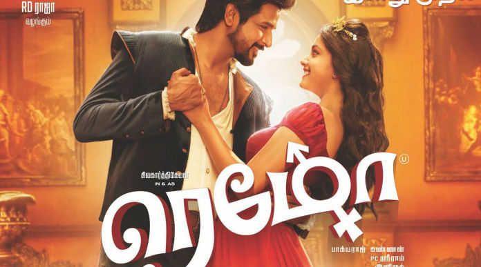 remo tamil full movie download tamilyogi