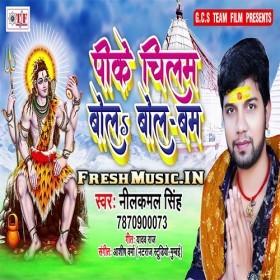 Pike Chilam Bola Bol Bam Neelkamal Singh Bol Bam Mp3 Download In 2020 Mp3 Song Songs Song Play