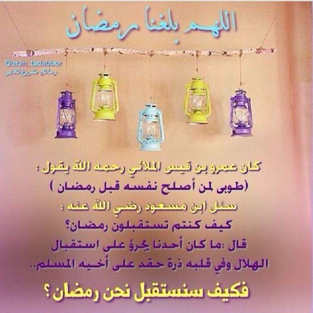 رسائل مشروع تدبر كتاب الله On Instagram اللهـم بلغنا رمـضان كان عمرو بن قيس الملائي رحمه اللہ ي Ramadan Ramadan Kareem Quran Verses