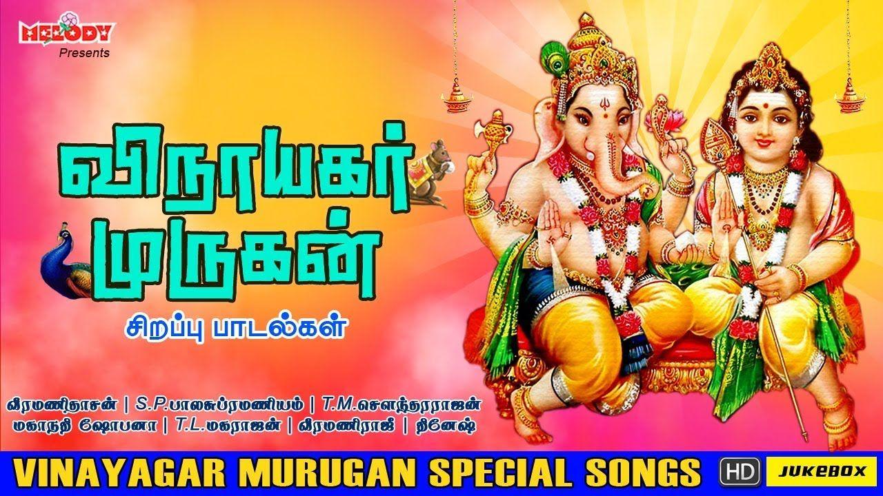 vinayagar mantra in tamil mp3 free download