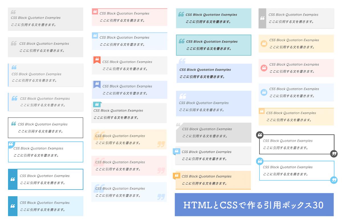 コピペで使えるcssデザインサンプル集 Web用コード250個以上まとめ ウェブデザイン パンフレット デザイン デザイン