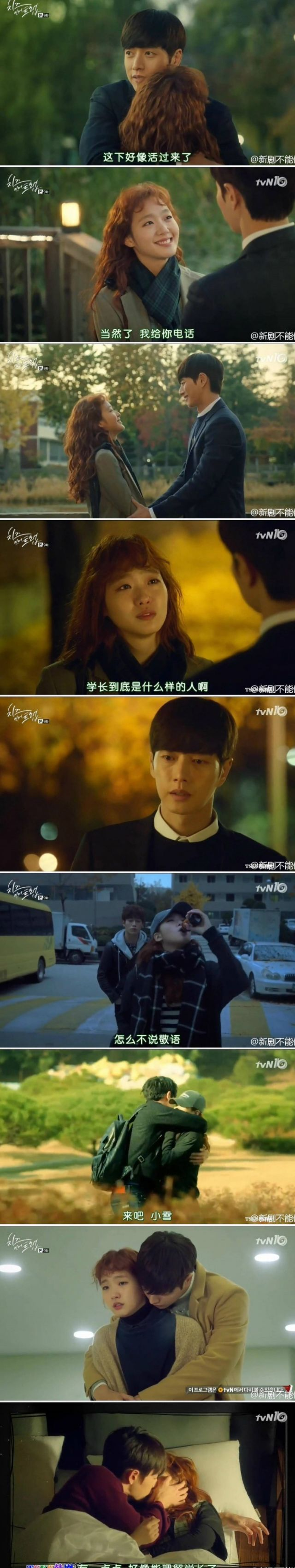 Added episode 10 captures for the Korean drama 'Cheese in the Trap'.