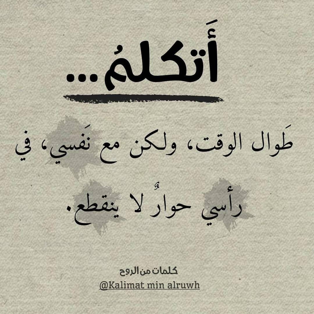 عبر وحكم Words Quotes Arabic Quotes Words