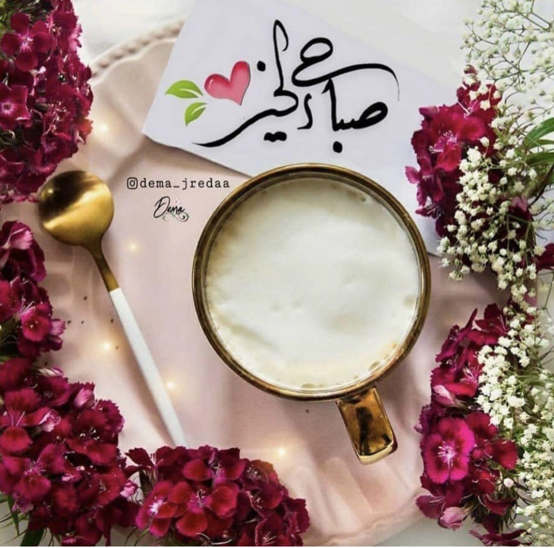 صباح الخير Aesthetic Iphone Wallpaper Morning Greeting Quran Quotes Inspirational