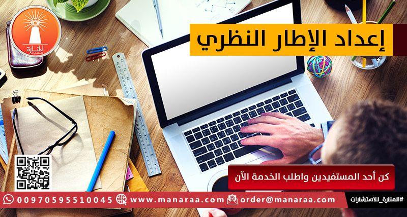 يمكننا المساعدة في كتابة الإطار النظري وبأي لغة عربي إنجليزي المنارة للاستشارات التعليم العالي التعليم العالي دكتوراه الخدمات Tablet Electronic Products