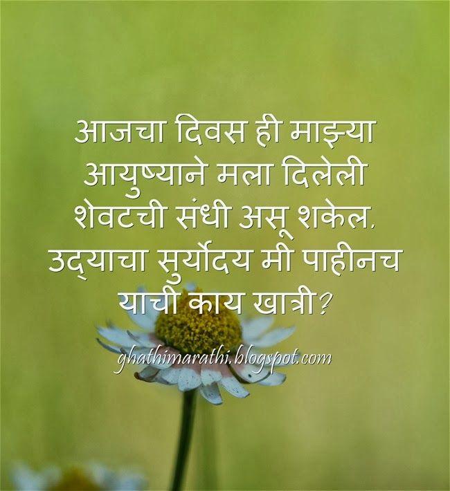 Good Quotes About Life In Marathi W66p0ijpn Marathi Marathi
