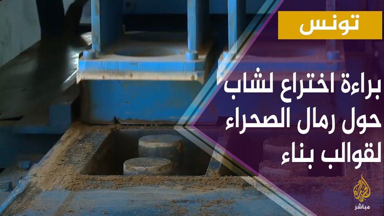 براءة اختراع لشاب تونسي حول رمال الصحراء إلى قوالب بناء صديقة للبيئة Youtube In 2021