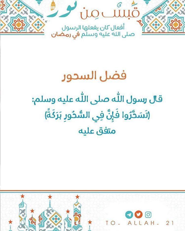 قبس من نور Ramadan Arabic Calligraphy Calligraphy