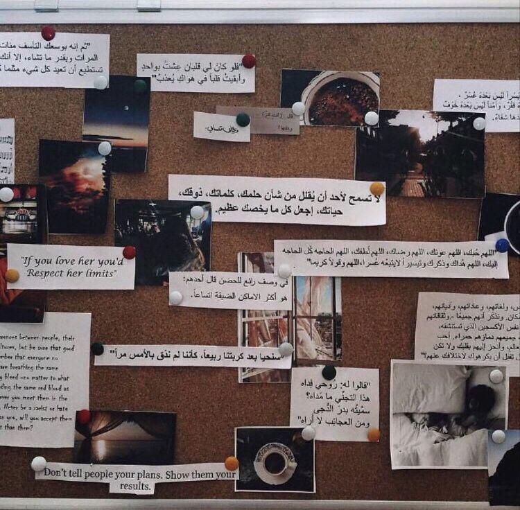 خلفيات صور افتار هيدر تمبلر صوره صور كلام Funny Arabic Quotes Instagram Bio Quotes Pretty Quotes