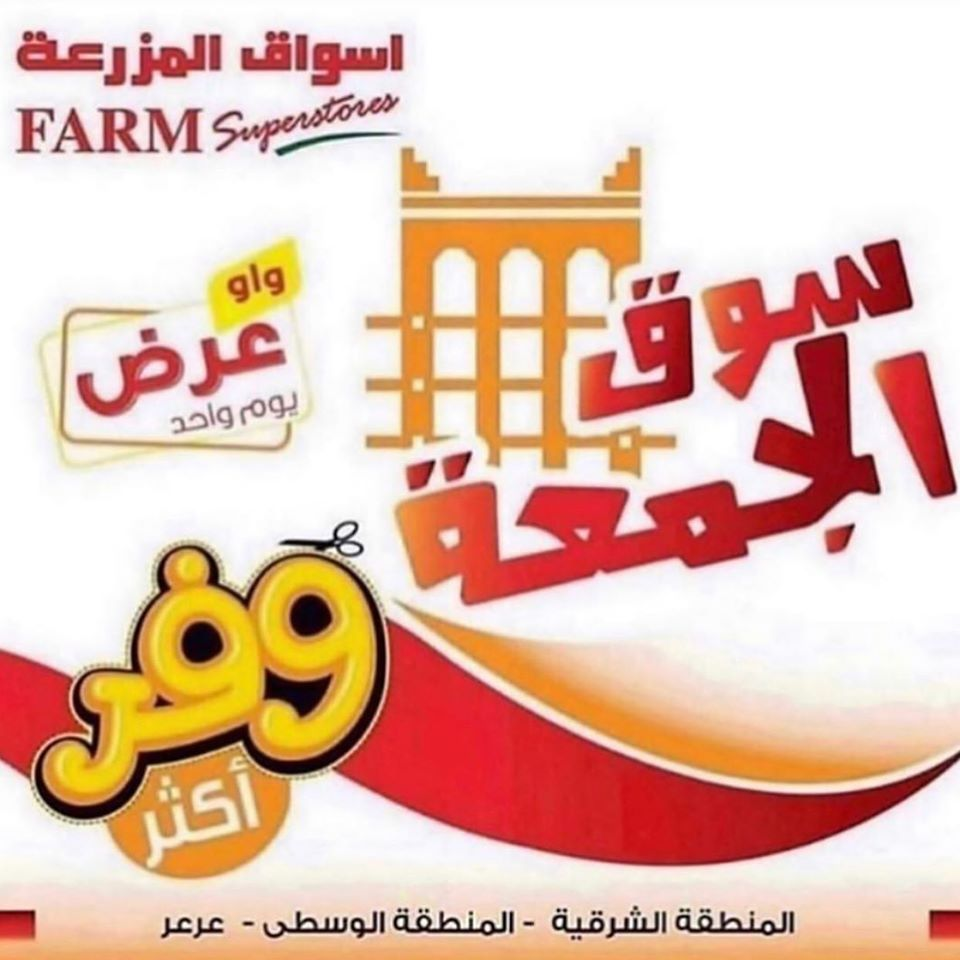 عروض اسواق المزرعة الدمام الرياض الجمعة 22 نوفمبر 2019 اليوم فقط عروض اليوم Cereal Pops Farm Pops Cereal Box