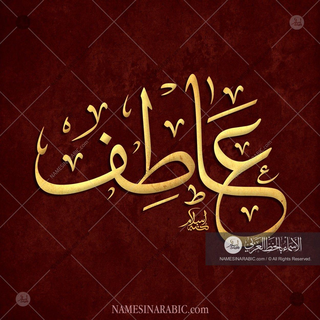 Atif - عاطف / Names in Arabic Calligraphy | Name# 2971