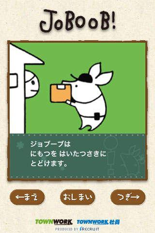 絵本 Byジョブーブ(たくはいびん)