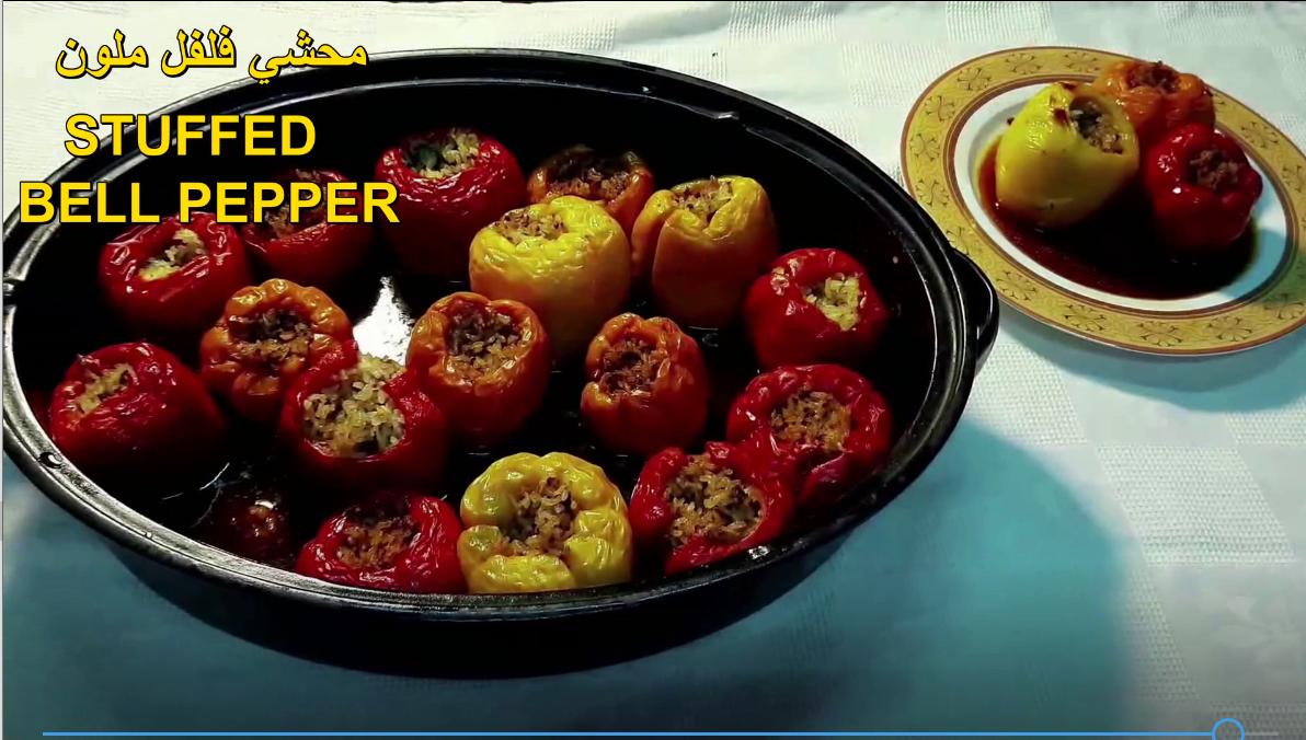 فلفل ملون محشي بصلصة دبس الرمان Stuffed Bell Peppers With Pomegranate Sauce Stuffed Peppers Stuffed Bell Peppers Food