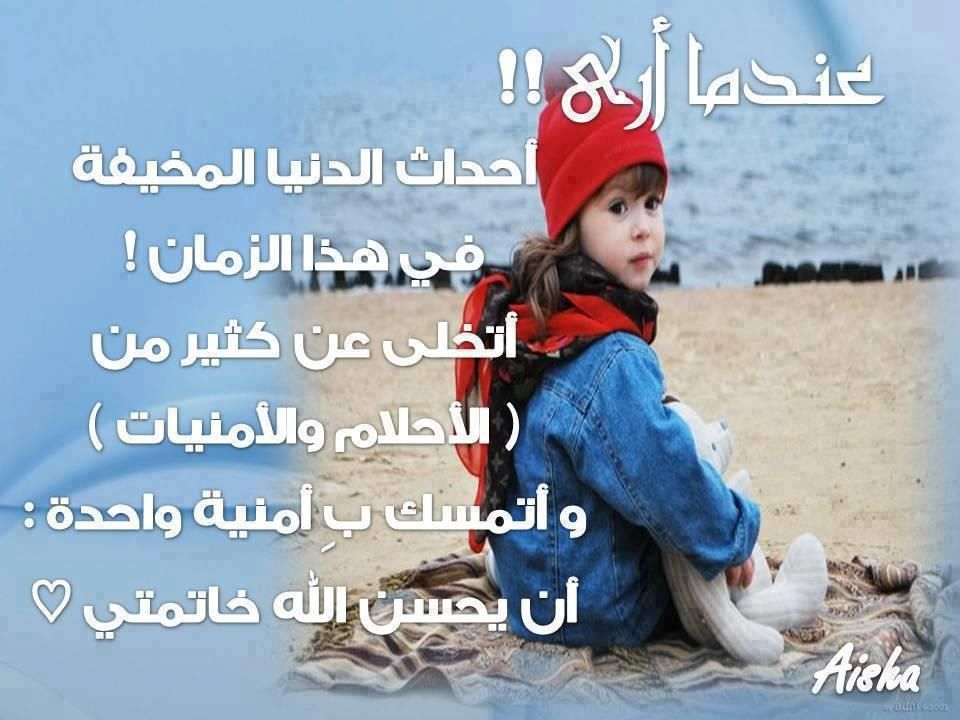 اللهم اكتب لنا حسن الخاتمة يا رب ولا تتوفّانا الا وانت راضٍ عنا