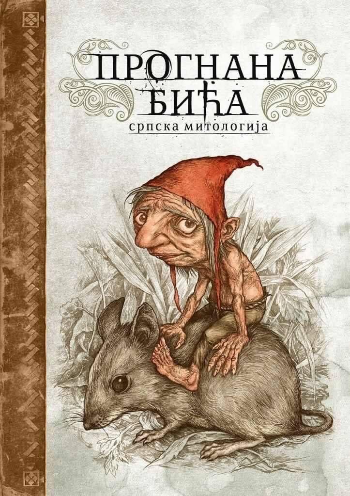 сербський ілюстратор Івіца Стевановіч (Ivica Stevanović