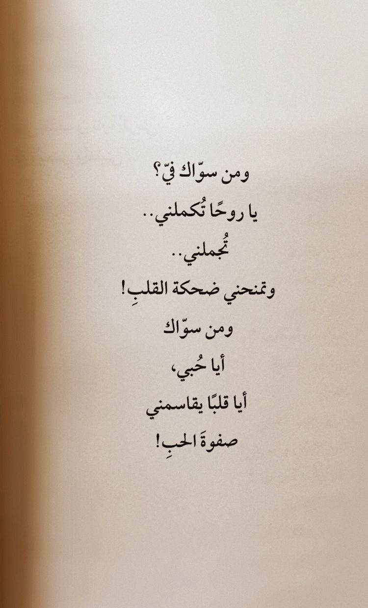 Pin By Mohammed Alnaser On Arabic Calligraphy Quotes Love Arabic Love Quotes Friends Quotes