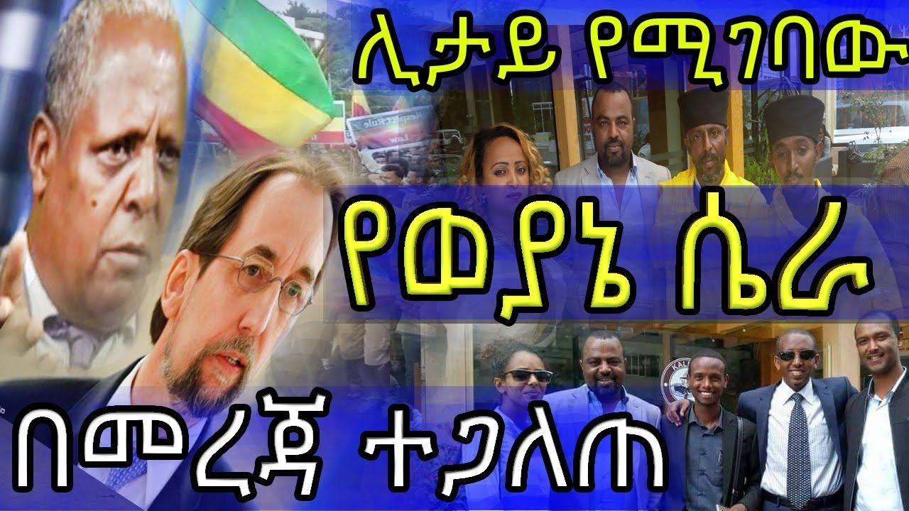 Ethiopia: VOA Best Ethiopian News Analysis | Dr merera gudina