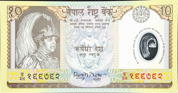 1991 NEPAL 1 Rupee P-37 UNC World Currency