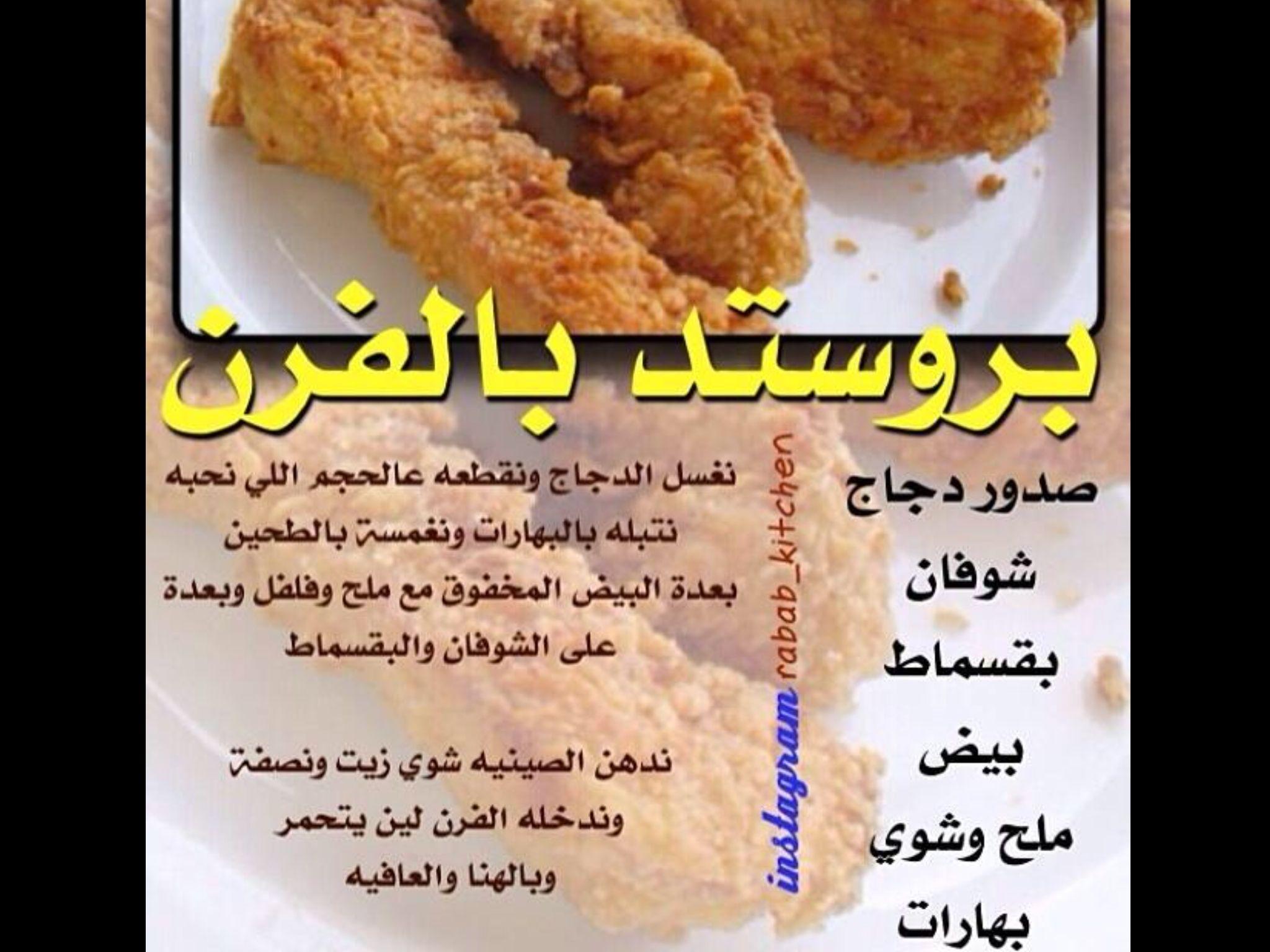 بروستد بالفرن Plane Food Food Food And Drink