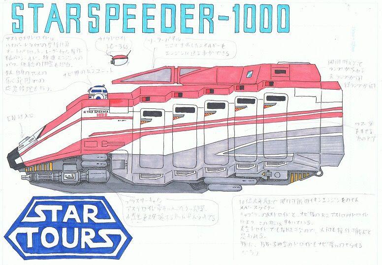 スタースピーダー1000の設計図を入手 スターツアーズ 東京ディズニーリゾート ディズニーランド