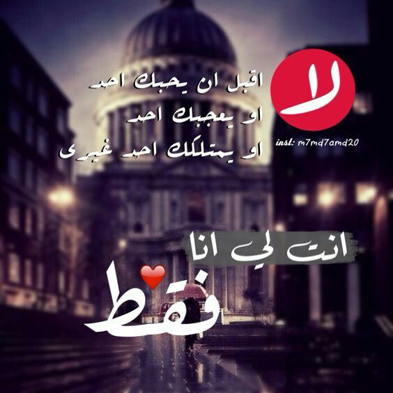 Pin by Totaaa A. on احبك | Photo quotes, Short quotes love ...