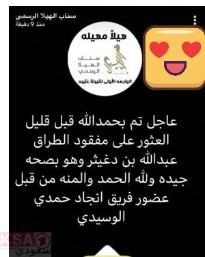 عبدالله بن دغيثر تفاصيل كامله عن فقدانه ومن هو أبو مشعل Https Ksa1 Website 156535 D8 B9 D8 A8 D8 Af D8 A7 D9 84 D9 84 D9 87 Snapchat Screenshot Snapchat