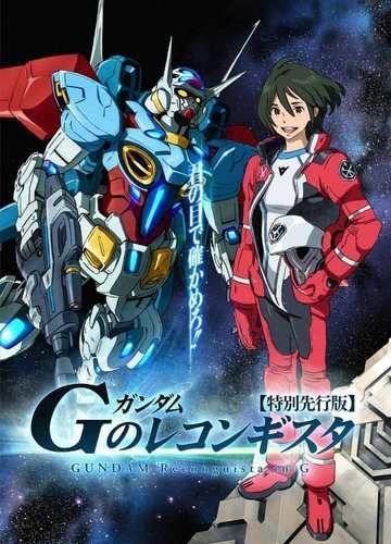 Gundam g no reconguista vostfr animes mangas ddl httpsanimes futari no mahou japanese kanji romaji lyrics may j brings the seventh single featuring an intro theme for anime series gundam g no reconguista ccuart Image collections