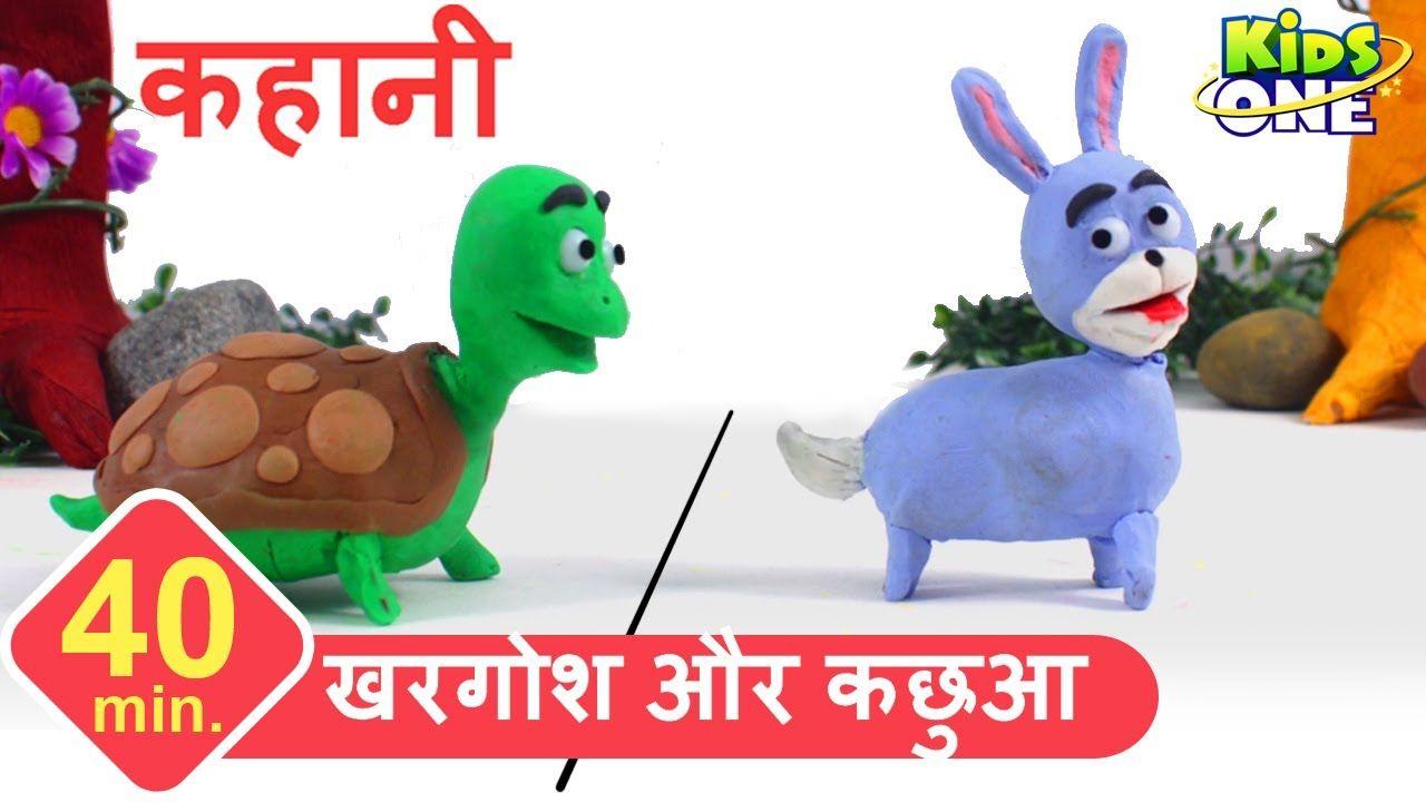KidsoneHindi, hare, Hindi, Hindi Stories, hindi story, Moral