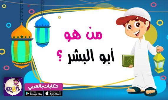 من هو أبو البشر سؤال وجواب مسابقات رمضانية للاطفال بالعربي نتعلم Character App Snoopy