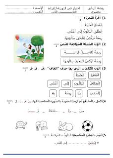 امتحانات القسم التحضيري و الروضة للثلاثي 2 Learning Arabic Arabic Kids Learn Arabic Language
