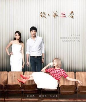 Phim Người Thứ Ba | Trung Quốc