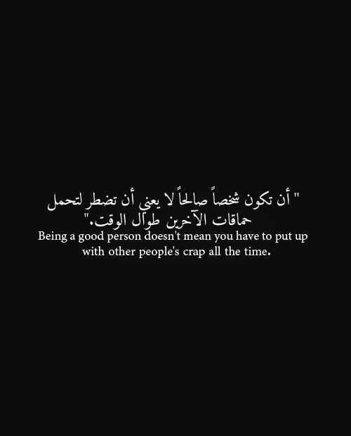 Pin By Sepranza On Quote Words Quotes Postive Quotes Arabic English Quotes