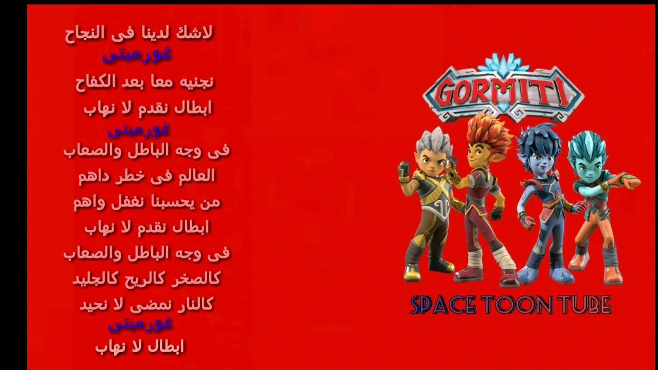 شاره غورميتى مع الكلمات Space Toon Tube Gormiti Song Comic Book Cover Comic Books Book Cover