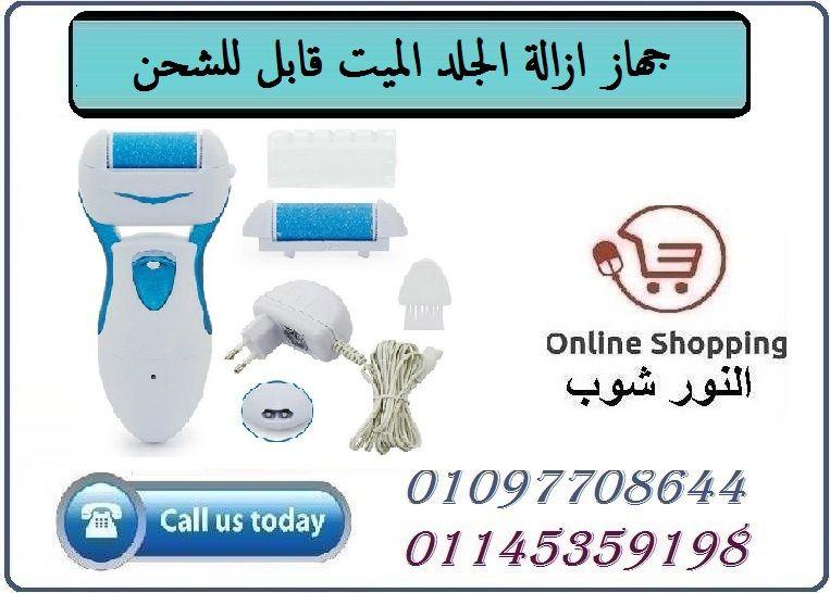 جهاز ازالة الجلد الميت قابل للشحن Online Today Shopping
