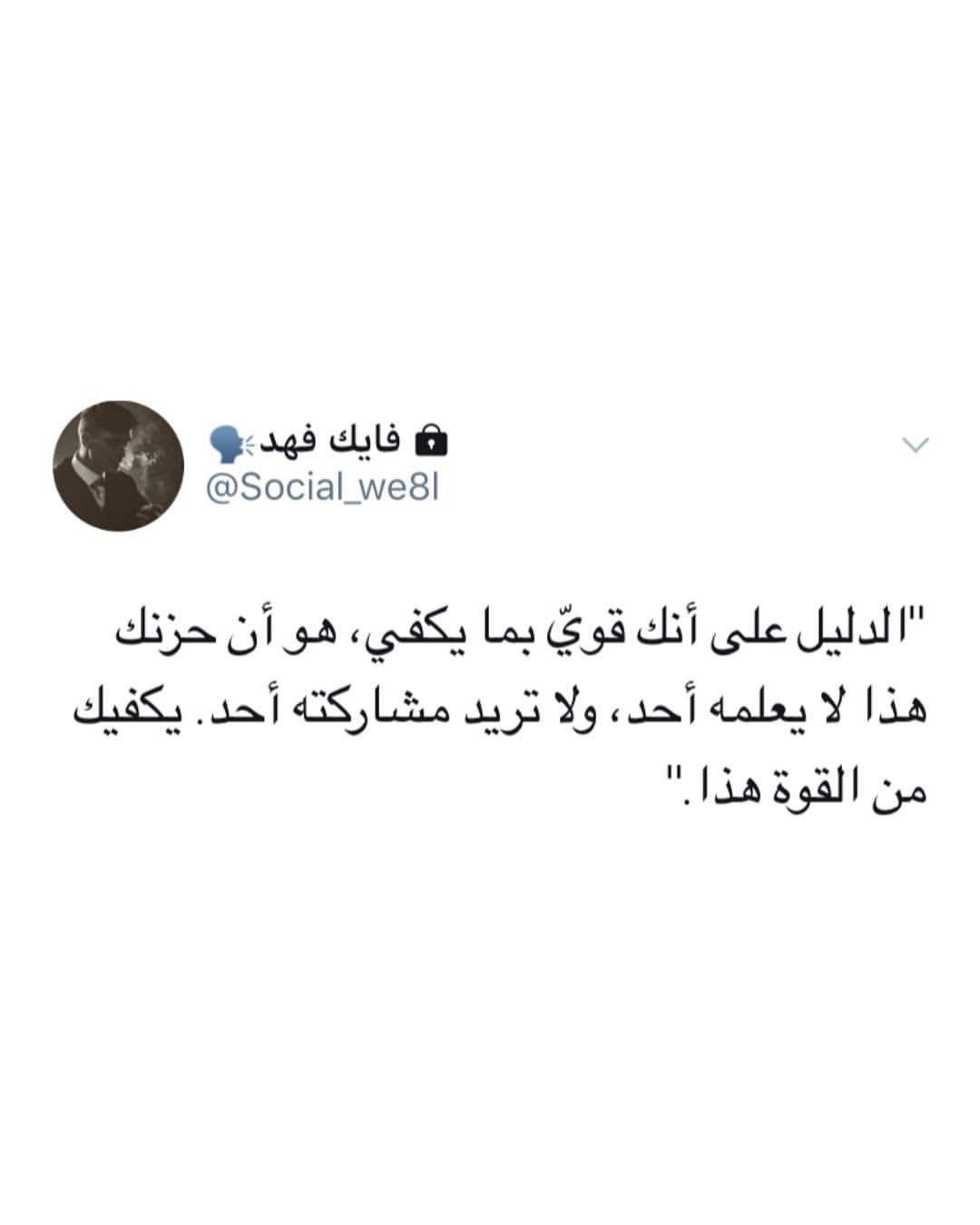 اللهم قوة منك Snapchat Quotes Life Quotes Arabic Quotes