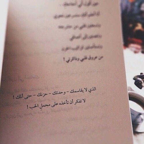 Pin By Hady Mousa On خواطر كلمات Bio Quotes Love Quotes Arabic Words